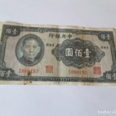 Monedas antiguas de Asia: BILLETE CHINA . Lote 170298420