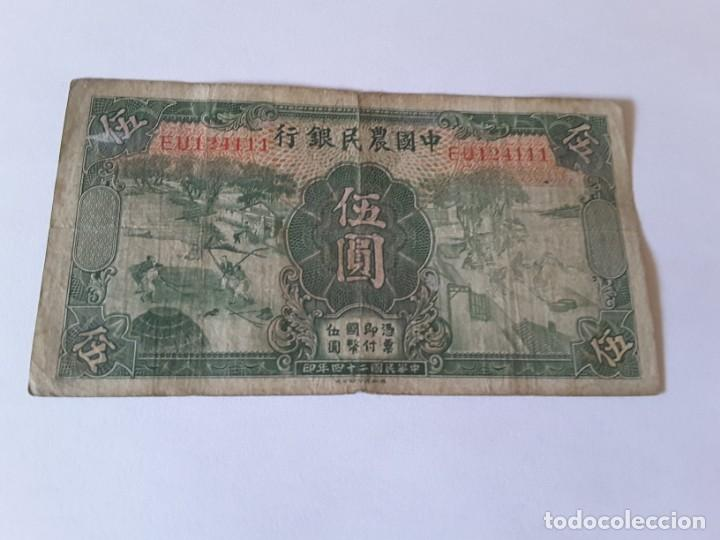 Monedas antiguas de Asia: Billete China - Foto 1 - 170298604