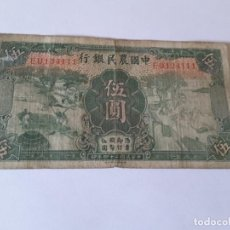 Monedas antiguas de Asia: BILLETE CHINA. Lote 170298604