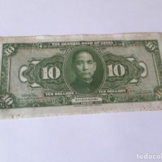 Monedas antiguas de Asia: BILLETE CHINA . Lote 170298828