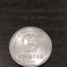 Monedas antiguas de Asia: MONEDA 1 YI JIAO 1992. VER FOTO. Lote 173164565