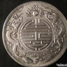 Monedas antiguas de Asia: GRAN MONEDA CHINA DE PLATA TIBETANA. Lote 173835332