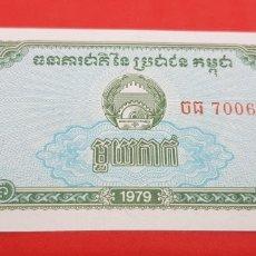 Monedas antiguas de Asia: 2 KAK 1979 CAMBOYA S/C PLANCHA. Lote 176509462