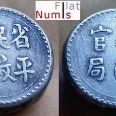 Monedas antiguas de Asia: CHINA - TAEL - DINASTIA QING - 1873/1908 - EMPERADOR KUANG-HSU. Lote 177817592