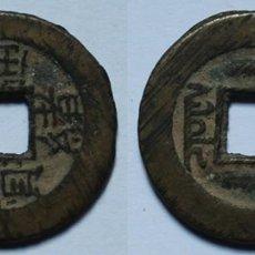 Monedas antiguas de Asia: CHINA DINERO KUANG HSU. Lote 183701621