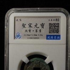 Monedas antiguas de Asia: CHINA - SHENG SONG YUAN BAO. Lote 187650632