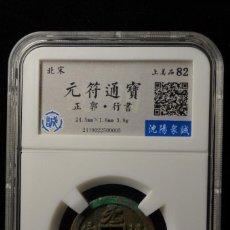 Monedas antiguas de Asia: CHINA - YUAN FU TONG BAO. Lote 187650636