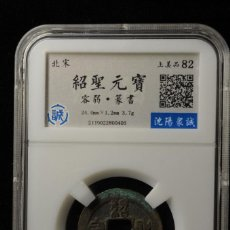 Monedas antiguas de Asia: CHINA - SHAO SHENG YUAN BAO. Lote 187650650