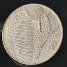 Monedas antiguas de Asia: MONEDA DE PLATA TIBETANA CON UNA COBRA. PERFECTO ESTADO DE CONSERVACIÓN (DIAMETRO 4 CMS). Lote 295729573