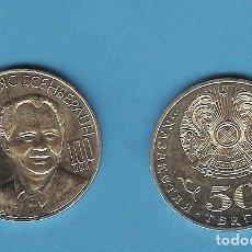Monedas antiguas de Asia: KAZAHKSTAN. 50 TENGE 2015. TASHENEV. Lote 193417337