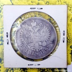 Monedas antiguas de Asia: LOTE LPM00007 RUSIA-NICOLAS II. 1 RUBLO. 1899. SAN PETESBURGO. PLATA 19,9 G.. Lote 194766712