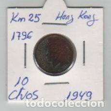 Monedas antiguas de Asia: MONEDA HONG KONG 10 CENTAVOS 1949. Lote 199622555