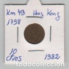 Monedas antiguas de Asia: MONEDA HONG KONG 10 CENTAVOS 1982. Lote 199622716