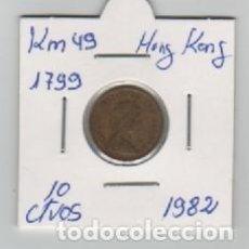 Monedas antiguas de Asia: MONEDA HONG KONG 10 CENTAVOS 1982. Lote 199622747