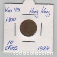 Monedas antiguas de Asia: MONEDA HONG KONG 10 CENTAVOS 1982. Lote 199622776