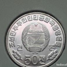 Monedas antiguas de Asia: COREA DEL NORTE 50 CHON 2002 (SIN CIRCULAR). Lote 213411890
