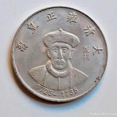 Monedas antiguas de Asia: MONEDA CHINA 1723-1735 DRAGON - 18,GRAMOS APROX - 38.MM DIAMETRO COLOR PLATA (NO ES DE PLATA). Lote 213466078