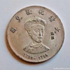 Monedas antiguas de Asia: MONEDA DOLLAR CHINA 1736-1795 - 38.MM DIAMETRO (NO ES DE PLATA). Lote 213583127