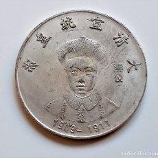 Monedas antiguas de Asia: MONEDA DOLLAR CHINA 1909-1911 - 38.MM DIAMETRO (NO ES DE PLATA). Lote 213740171