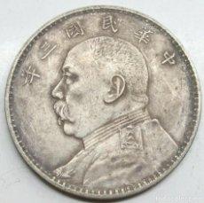Monedas antiguas de Asia: REPÚBLICA CHINA 1914 CABEZA GRANDE 1 DOLLAR DOLAR MONEDA PLATA. Lote 213927655