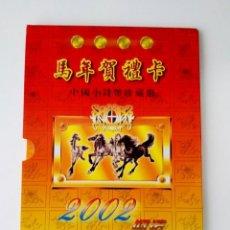Monedas antiguas de Asia: CELEBRACIÓN DEL AÑO DEL CABALLO 2002, CONJUNTO DE MONEDAS Y BILLETES, CHINA. Lote 217173516