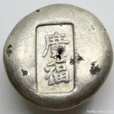 Monedas antiguas de Asia: CHINA DYNASTY QING 1875-1908 1 TAEL MONEDA PLATA PURA 33.4GRAMOS CON RESELLO. Lote 218121088