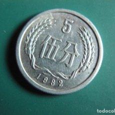 Monedas antiguas de Asia: MONEDA DE CHINA 5 FEN 1982. Lote 247969230