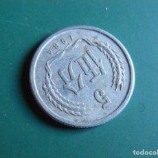 Monedas antiguas de Asia: MONEDA DE CHINA 5 FEN 1984. Lote 247972600