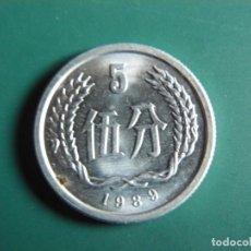 Monedas antiguas de Asia: MONEDA DE CHINA 5 FEN 1989. Lote 247972650