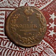 Monedas antiguas de Asia: RUSSIA - 1 KOPECK - 1819. Lote 248506930