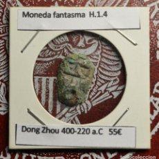Monedas antiguas de Asia: CHINA - MONEDA FANTASMA. Lote 248574615