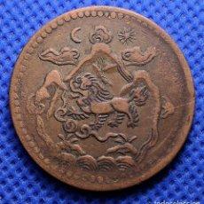 Monete antiche di Asia: TIBET 5 SHO 1950 (16-24) SOL Y LUNA. Lote 253517690