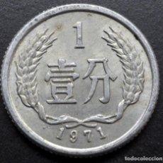 Monedas antiguas de Asia: CHINA, 1 FEN 1971. Lote 255309680
