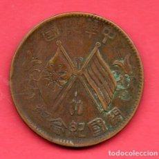 Monedas antiguas de Asia: CHINA - REPUBLICA - 10 CASH (1919). Lote 260960930