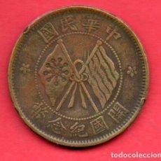 Monedas antiguas de Asia: CHINA - REPUBLICA - 10 CASH (1919). Lote 260974760