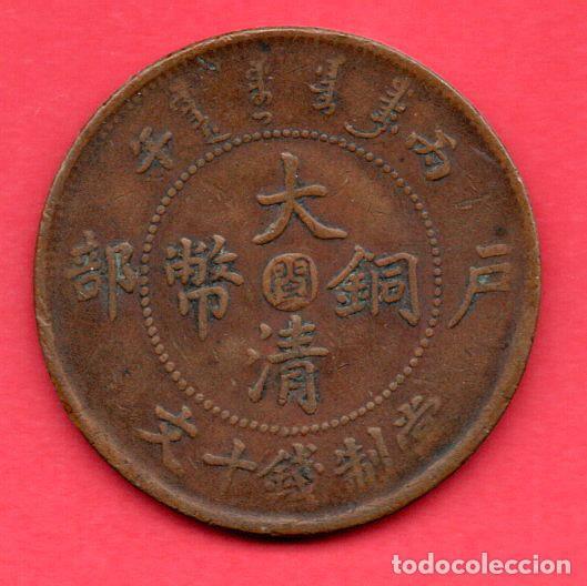 Monedas antiguas de Asia: CHINA - TAI CHING 10 CENTAVOS 1905/1907 - Foto 2 - 261063920