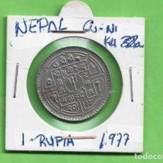 Monedas antiguas de Asia: NEPAL. 1 RUPIA 1977. CUPRONÍQUEL. KM#828.A. Lote 261941120