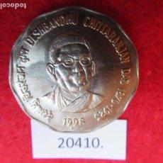 Monedas antiguas de Asia: INDIA 2 RUPIAS 1998 DESHBANDHU CHITTARANJAN, NOIDA. Lote 269167918