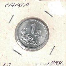 Monedas antiguas de Asia: MONEDAS - CHINA - 1 YIJAO 1994 S/C. Lote 277456143