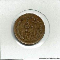 Monedas antiguas de Asia: IRAN 50 RIALS 1982 KM1237.1 - PETROLEO Y AGRICULTURA -. Lote 288086368