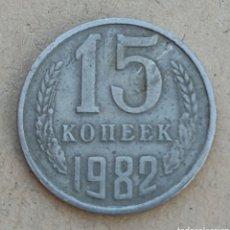 Monedas antiguas de Asia: RUSIA 15 KOPEK 1982. Lote 290862738