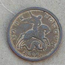 Monedas antiguas de Asia: RUSIA 10 KOPEK 2006. Lote 290986623