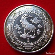 Monedas antiguas de Asia: 1 ONZA DE PLATA PURA . MONGOLIA. Lote 293876963