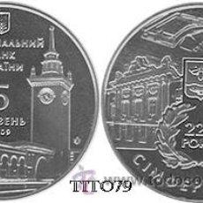 Monnaies anciennes de France: UCRANIA / UKRAINE 5 UAH 2009 225º ANIV. CIUDAD DE SIMFEROPOL. Lote 165430442