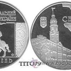 Monnaies anciennes de France: UCRANIA / UKRAINE 5 UAH 2008 850º ANIV. CIUDAD DE SNIATYN. Lote 50521571