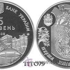 Monnaies anciennes de France: UCRANIA / UKRAINE 5 UAH 2008 725º ANIV. CIUDAD DE RIVNE. Lote 58693100