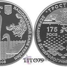 Monnaies anciennes de France: UCRANIA / UKRAINE 5 UAH 2008 TROSTIANETS. Lote 35241293