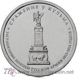 RUSIA 5 RUBLOS 2012 BATALLA DE KULM (Numismática - Extranjeras - Europa)