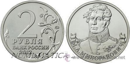 RUSIA 2 RUBLOS 2012 GENERAL DE INFANTERÍA M.A. MILORADOVICH (Numismática - Extranjeras - Europa)