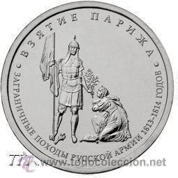 RUSIA 5 RUBLOS 2012 CONQUISTA DE PARIS (Numismática - Extranjeras - Europa)